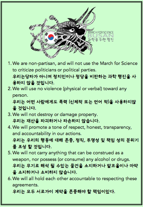 <strong> Rules of the road. </strong>Science is political, and political rallies can grow contentious. Here are some guidelines so that the March for Science makes a good impression on those watching. Courtesy March for Science, Busan.