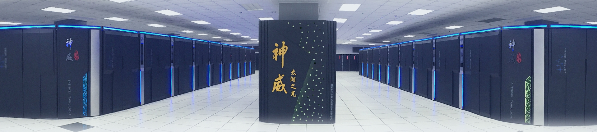 <strong>Here comes the sun.</strong> Currently leading the Top500 list, China's Sunway TaihuLight supercomputer is the world's first computer with a peak performance of over 125 PetaFLOPS. Courtesy National Supercomputing Center, Wuxi.